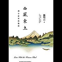 西风东土:两个世界的挫折 (熊培云作品)