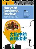 大脑中的管理秘密(《哈佛商业评论》增刊)