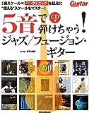 5音で弾けちゃう! ジャズ/フュージョン・ギター (CD付) (Guitar Magazine)