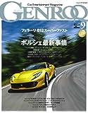ゲンロク 2017年9月号 No.379