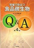 現場で役立つ食品微生物Q&A 第4版