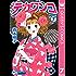 デカワンコ 7 (クイーンズコミックスDIGITAL)