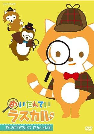 amazon com animation meitantei rascal kaito wolf sanjyo japan