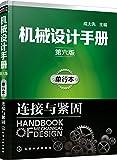 机械设计手册(第六版)单行本.连接与紧固