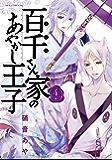 百千さん家のあやかし王子(4) (あすかコミックスDX)