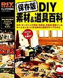 DIY素材&道具百科 (Gakken Mook DIY SERIES)