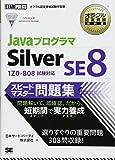 オラクル認定資格教科書 Javaプログラマ Silver SE 8 スピードマスター問題集