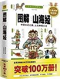 图解山海经(全译彩色图解版)(2012全新图解版)