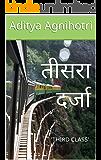 तीसरा दर्जा:  'THIRD CLASS' (Hindi Edition)