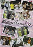 娘。DOKYU!「絵流田4丁目の人々」Vol.1 [DVD]