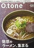 O.tone[オトン]Vol.120(魅惑のラーメン、集まる)[雑誌]