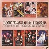 2000 宝塚歌劇全主題歌集  (TCAC148)