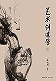艺术创造学【揭露历来一切伟大作品的隐秘结构】