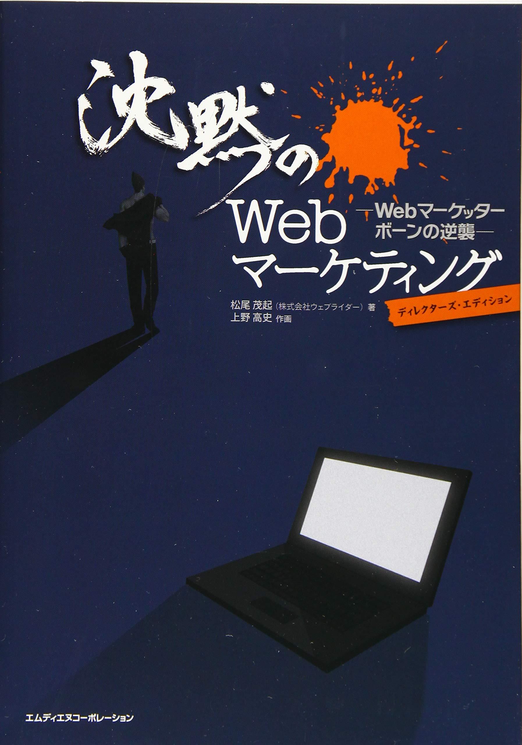 沈黙のWebマーケティング 著:松尾 茂起