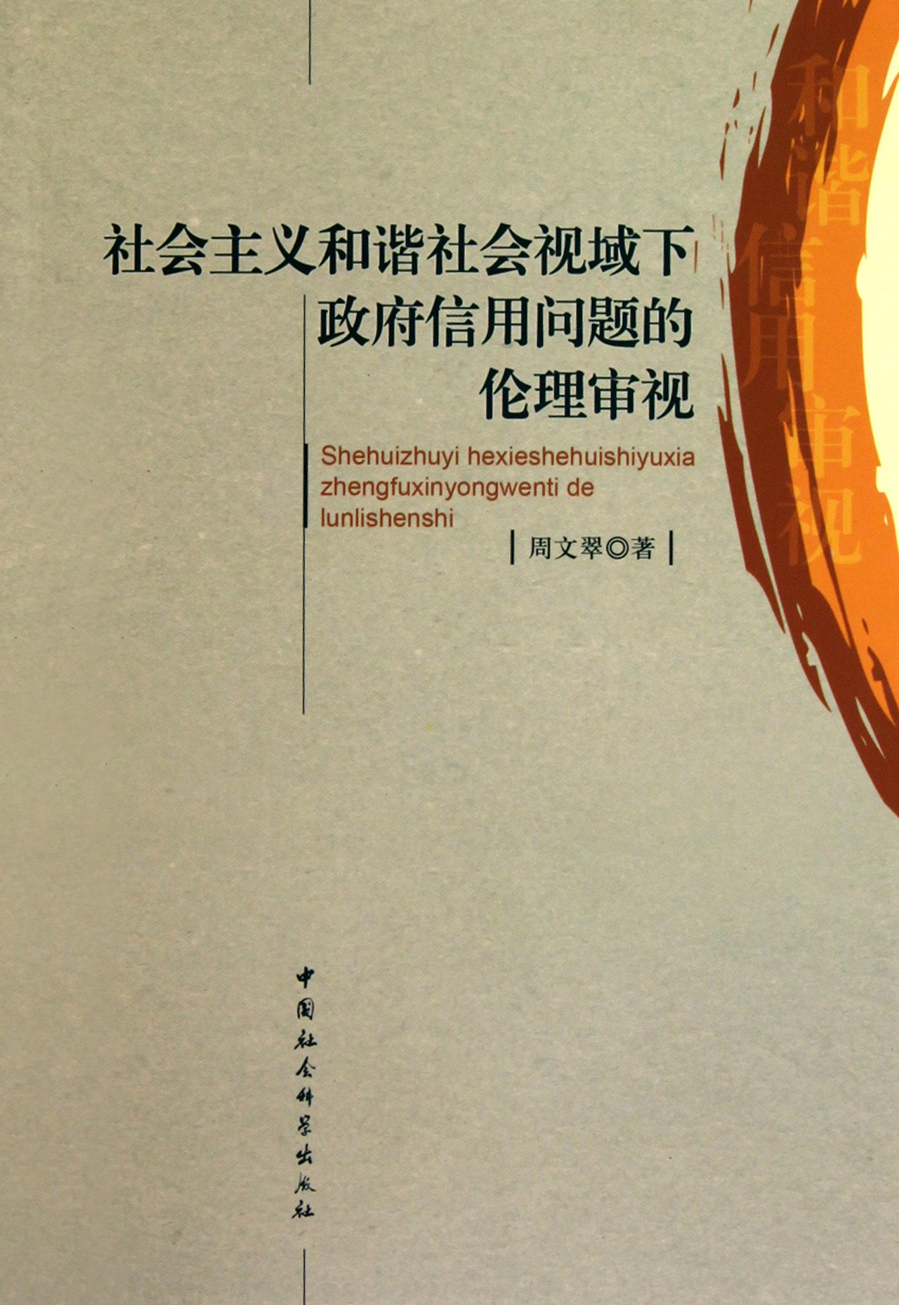 Download Ethical Review of Governmental Credit in the Perspective of Harmonious Socialist  Society (Chinese Edition) ebook
