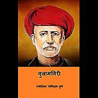 गुलामगिरी ( Gulamgiri ) (Marathi Edition)
