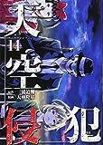 天空侵犯(14) (KCデラックス 週刊少年マガジン)