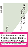 成功者が実践する「小さなコンセプト」 (光文社新書)