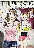 下町銭湯家族 2 (ヤングキングコミックス)
