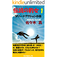 Legend of the panther woman 1: SF HARD ACTION NOVEL (MAKO PROJECT) (Japanese Edition) book cover