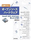 体験する!! オープンソースハードウェア:NanoPi NEO, Arduino他で楽しむIoT設計