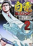 白竜HADOU(2) (ニチブンコミックス)