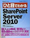 ひと目でわかる SHARE POINT SERVER2010 (ひと目でわかるシリーズ)