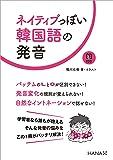 ネイティブっぽい韓国語の発音【CD付き】