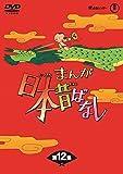まんが日本昔ばなし BOX第12集5枚組 [DVD]