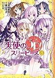 天使の3P!(8) (電撃コミックスNEXT)