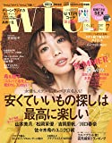 with (ウィズ) 2017年 7月号 [雑誌]