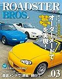 ROADSTER BROS. Vol.03 (Motor Magazine Mook)
