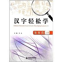 汉字轻松学(发展篇)(上册)