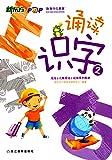 新东方·泡泡少儿教育幼小衔接系列教材:诵读识字2