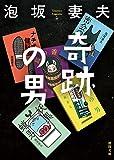 奇跡の男 (徳間文庫)