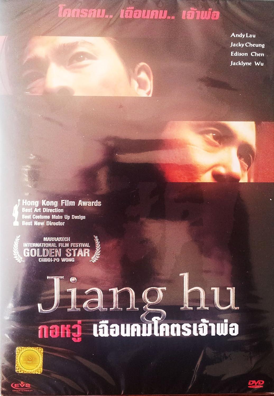 Amazon com: Jiang Hu (Triad Underworld) 2004 Chinese Drama [Eng Subs