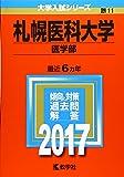 札幌医科大学(医学部) (2017年版大学入試シリーズ)