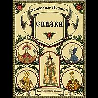Skazki Pushkina - Fairy Tales (Illustrated) (Russian Edition) (English Edition)
