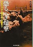恐るべき爆撃 ゲルニカから東京大空襲まで (光人社NF文庫)