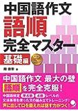 [CD付]中国語作文 語順完全マスター【基礎編】