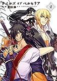 テイルズ オブ ベルセリア (2) (REXコミックス)