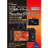 ETSUMI 液晶保護フィルム プロ用ガードフィルムAR Canon PowerShot G5X/G9X/G7X専用 E-7250