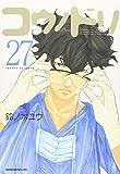コウノドリ(27) (モーニング KC)