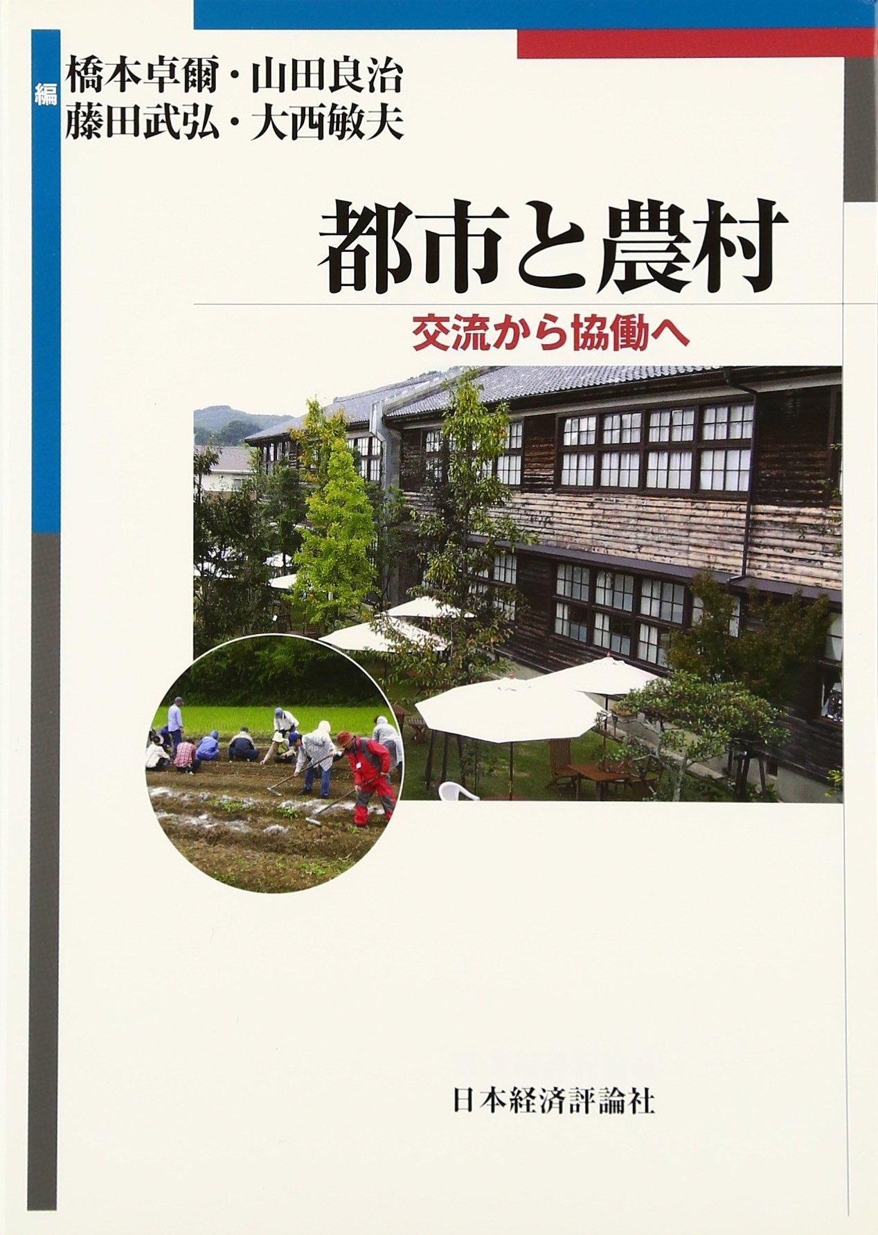 Toshi to nōson : Kōryū kara kyōdō e ebook