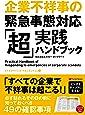企業不祥事の緊急事態対応 「超」実践ハンドブック Practical Hand Book of responding to emergencies of corporate scandals (ミドルクライシスマネジメント)