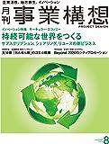 月刊事業構想 2019年8月号 [雑誌] (サーキュラー・エコノミー)