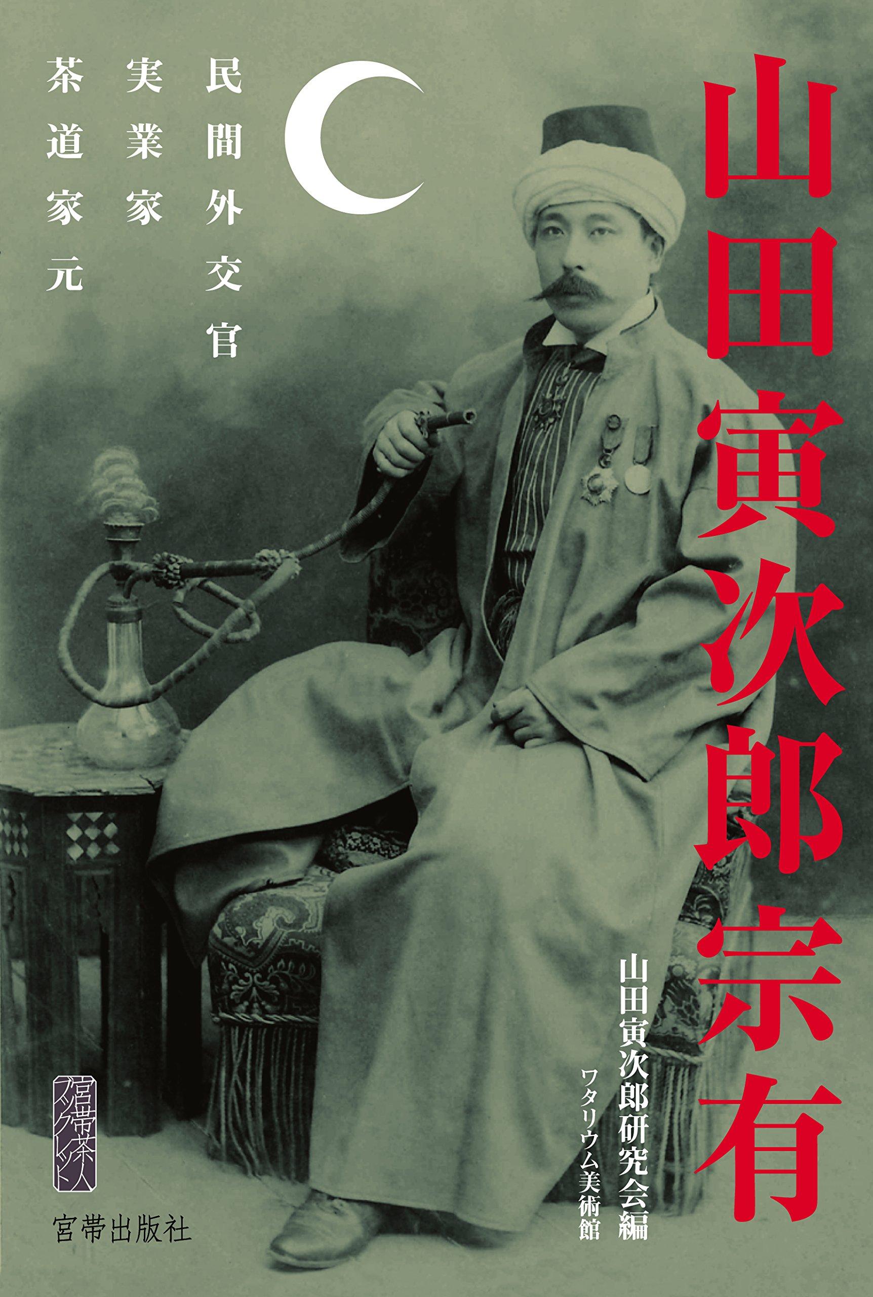 「山田 宗有」の画像検索結果