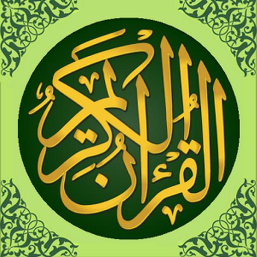 Read Al Quran With Translation (Quran Translation Urdu)