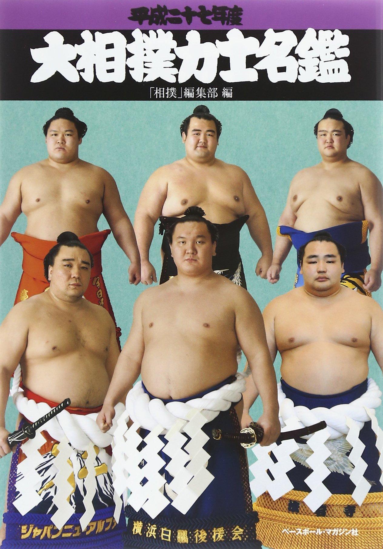 大相撲力士名鑑〈平成27年度〉 | 「相撲」編集部 |本 | 通販 | Amazon