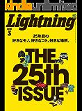 Lightning(ライトニング) 2019年5月号 Vol.301[雑誌]